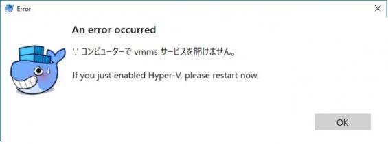 Hyper-Vが無効