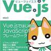 基礎から学ぶ Vue.js | mio |本 | 通販 | Amazon